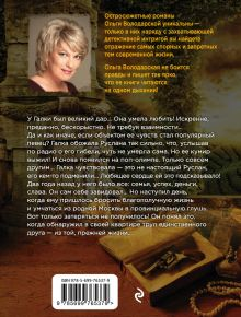 Обложка сзади Страсть под чужим именем Ольга Володарская