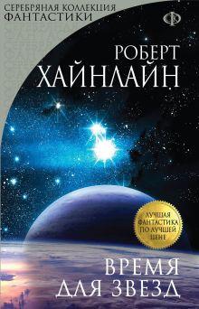 Обложка Время для звезд Роберт Хайнлайн