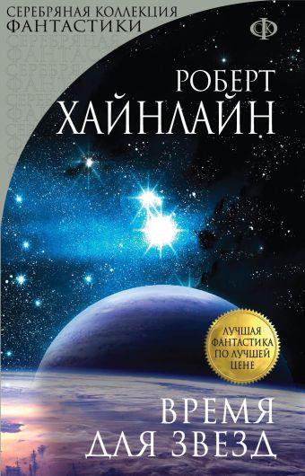 Время для звезд Хайнлайн Р.