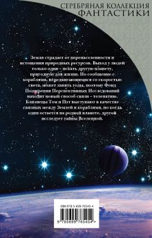 Обложка сзади Время для звезд Роберт Хайнлайн
