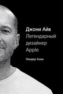 Кани Л. - Джони Айв. Легендарный дизайнер Apple обложка книги