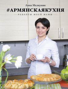Мелкумян А. - Армянская кухня. Рецепты моей мамы обложка книги