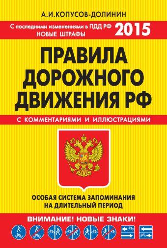 ПДД. Особая система запоминания (с изменениями на 2015 г.) Копусов-Долинин А.И.