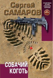Самаров С.В. - Собачий коготь обложка книги