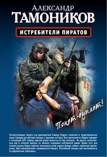 Тамоников А.А. - Истребители пиратов. Опасные обстоятельства обложка книги