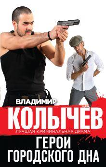Колычев В.Г. - Герои городского дна обложка книги