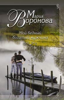 Воронова М.В. - Мой бедный богатый мужчина обложка книги