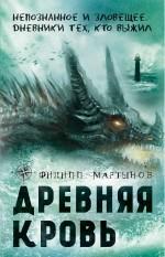 Мартынов Ф. - Древняя кровь обложка книги