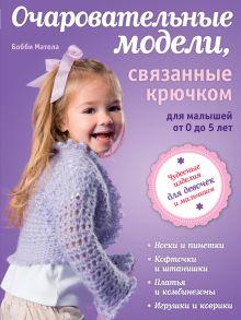 Обложка Очаровательные модели, связанные крючком, для малышей от 0 до 5 лет (книга в суперобложке)