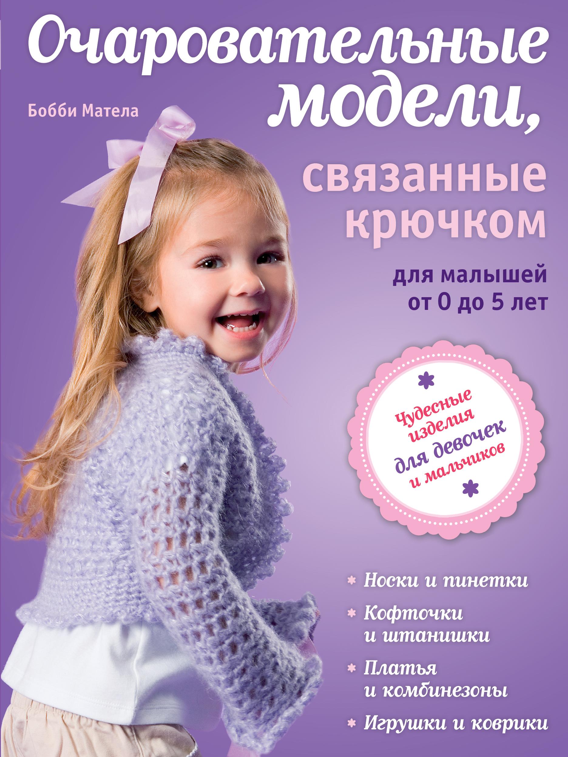Матела Бобби Очаровательные модели, связанные крючком, для малышей от 0 до 5 лет (книга в суперобложке) эксмо очаровательные модели связанные крючком для малышей от 0 до 5 лет книга в суперобложке