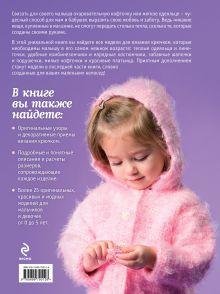Обложка сзади Очаровательные модели, связанные крючком, для малышей от 0 до 5 лет (книга в суперобложке)