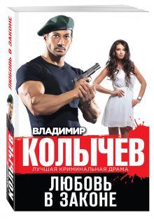 Колычев В.Г. - Любовь в законе обложка книги