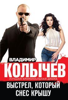 Колычев В.Г. - Выстрел, который снес крышу обложка книги