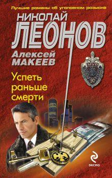 Леонов Н.И., Макеев А.В. - Успеть раньше смерти обложка книги