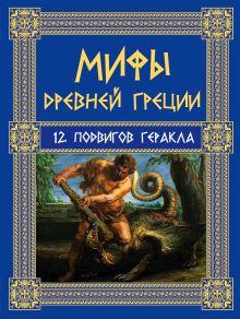 Кун Н.А. - Мифы Древней Греции: 12 подвигов Геракла обложка книги