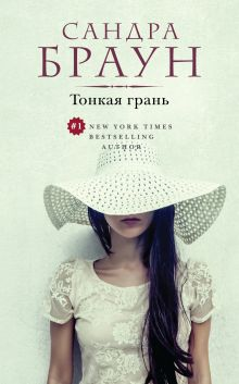 Браун С. - Тонкая грань обложка книги