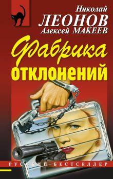 Леонов Н.И., Макеев А.В. - Фабрика отклонений обложка книги