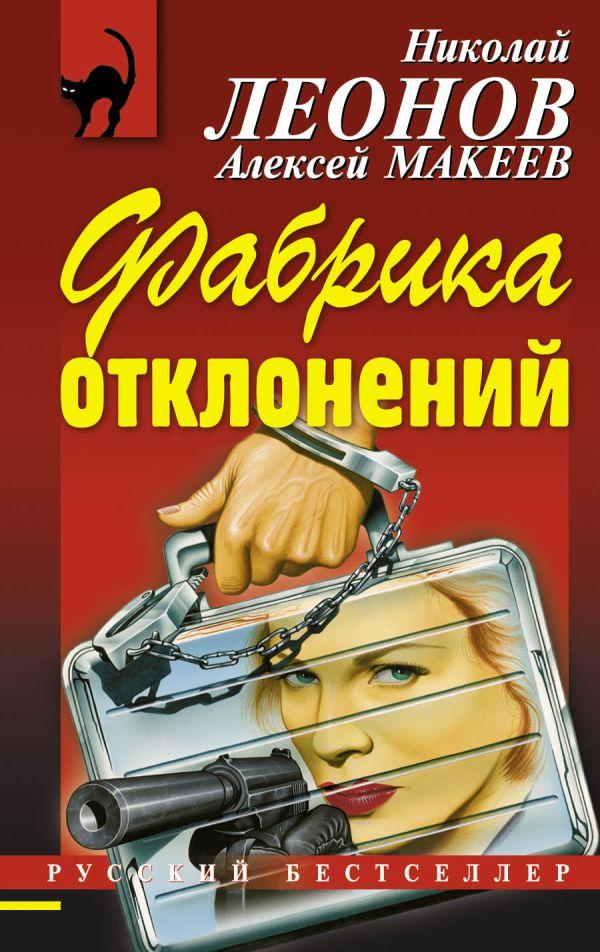 Фабрика отклонений Леонов Н.И., Макеев А.В.