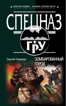 Самаров С.В. - Зомбированный город обложка книги