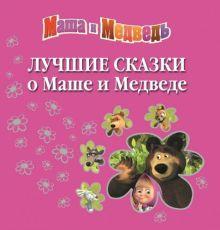 Анимаккорд, Маша и Медведь - Лучшие сказки о Маше и Медведе. обложка книги