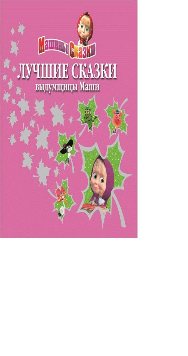 Лучшие сказки выдумщицы Маши. Анимаккорд, Маша и Медведь