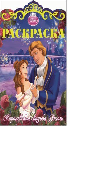 """Белль. Раскраска """"Королевские свадьбы"""" № 2. Disney, Принцесса"""