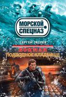 Боцман. Подводное кладбище