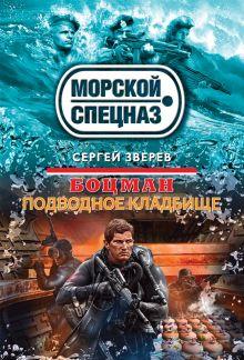 Зверев С.И. - Боцман. Подводное кладбище обложка книги