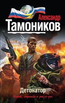 Тамоников А.А. - Детонатор обложка книги