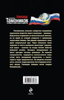 Обложка сзади Детонатор Александр Тамоников
