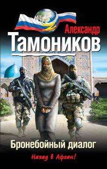 Тамоников А.А. - Бронебойный диалог обложка книги