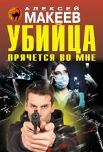 Макеев А.В. - Убийца прячется во мне обложка книги