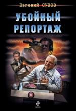 Убойный репортаж обложка книги