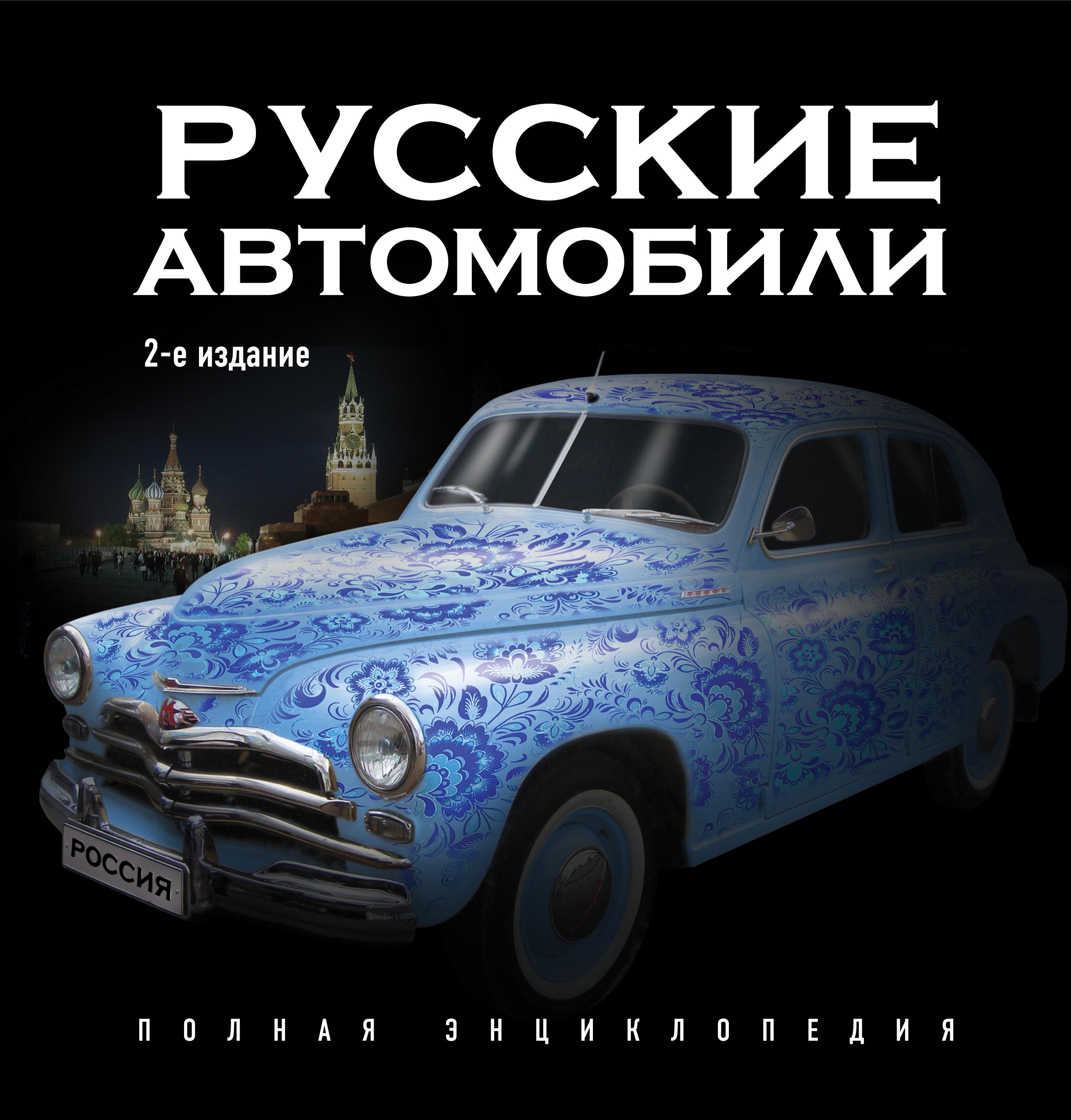 Русские автомобили. Полная энциклопедия. 2-е издание