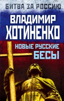Хотиненко В.И. - Новые русские бесы обложка книги