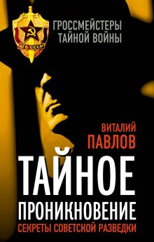 Павлов В. - Тайное проникновение. Секреты советской разведки обложка книги
