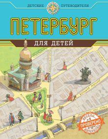 Петербург для детей. 3-е изд., испр. и доп. (от 6 до 12 лет)