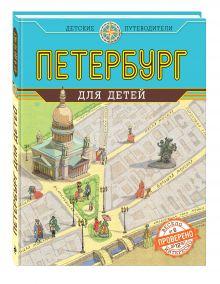 Первушина Е.В. - Петербург для детей. 3-е изд., испр. и доп. (от 6 до 12 лет) обложка книги