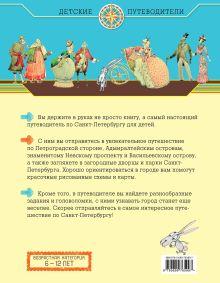 Обложка сзади Петербург для детей. 3-е изд., испр. и доп. (от 6 до 12 лет) Е. В. Первушина