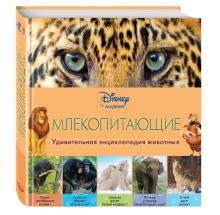 - Млекопитающие (2-е издание) обложка книги