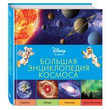 - Большая энциклопедия космоса обложка книги