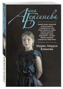 Берсенева А. - Мурка, Маруся Климова обложка книги