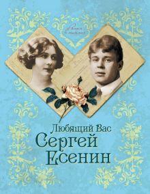 Любящий Вас Сергей Есенин обложка книги