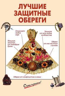 - Лучшие защитные обереги обложка книги