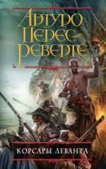 Перес-Реверте А. - Корсары Леванта обложка книги