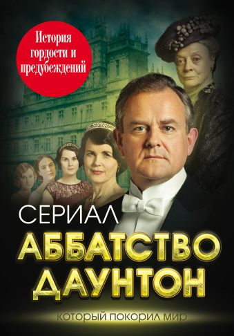 Аббатство Даунтон. История гордости и предубеждений Первушина Е.В.