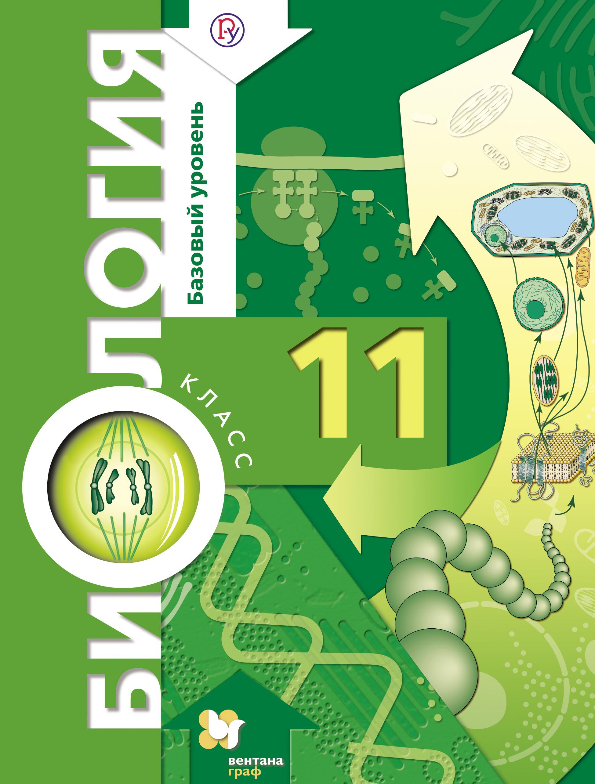 Биология. Базовый уровень. 11класс. Учебник