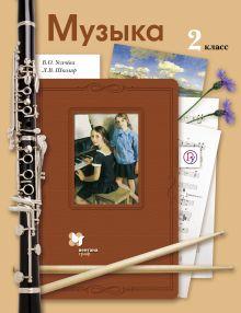 Музыка. 2 класс. Учебник обложка книги