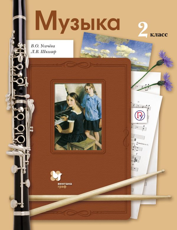 Музыка. 2 класс. Учебник УсачеваВ.О., ШколярЛ.В.