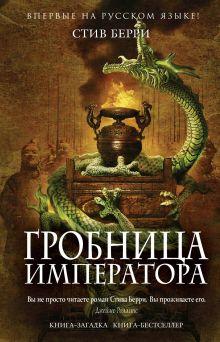Гробница императора обложка книги